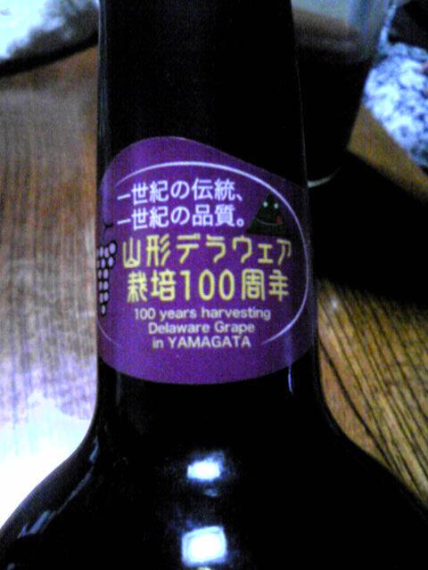 ワインのQ&A 21 デラウェア栽培100周年記念シール?
