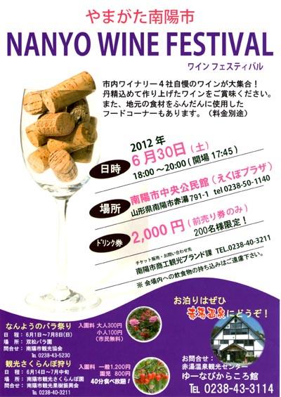 南陽のワインフェスティバル