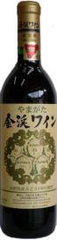 金渓ワイン・赤