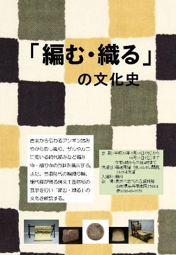 「【企画展〜「編む・織る」の文化史〜 開催中】」の画像