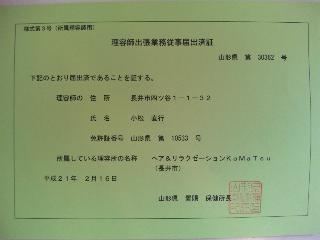 2012/01/11 11:55/理容師出張業務従事届出済証