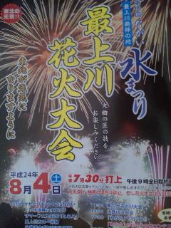 2012/08/02 05:41/第19回最上川発祥の地ながい水まつり最上川花火大会