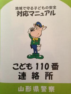 2012/11/29 05:30/「こども110番連絡所」研修会に参加してきました。