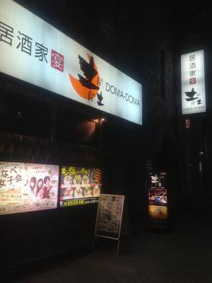 2012/11/29 05:42/それから居酒家 土間土間 山形店に向かいました。