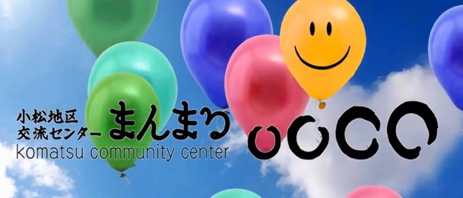 ~小松地区交流センター『まんまる』のブログ~
