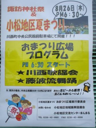 小松地区おまつり広場 開催します!