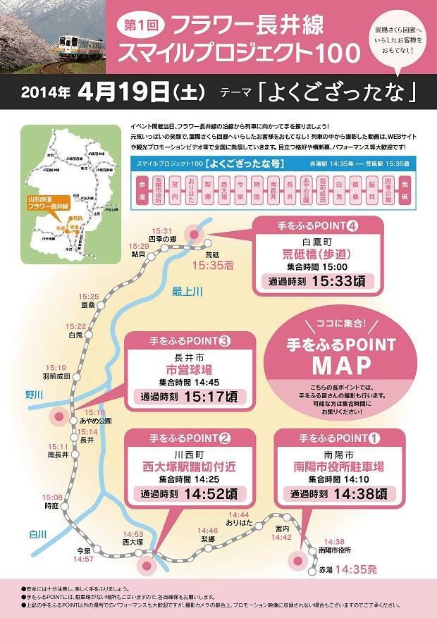 いよいよ明日19日午後~フラワー長井線で列車に手をふろう 集合時間 午後2時25分 (西大塚駅舎)