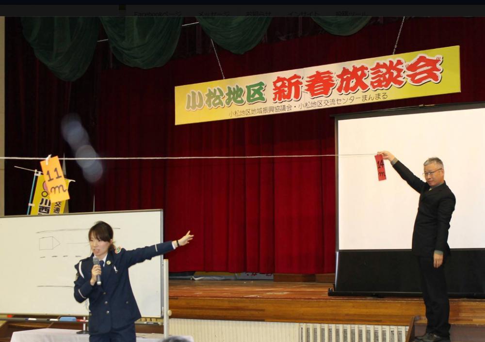 『小松地区新春放談会』賑々しく開催・・