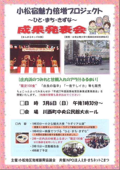 小松宿魅力倍増プロジェクト・・発表会