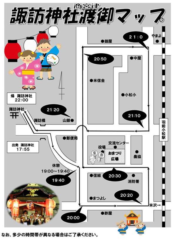 8月26日は小松地区夏まつり!!
