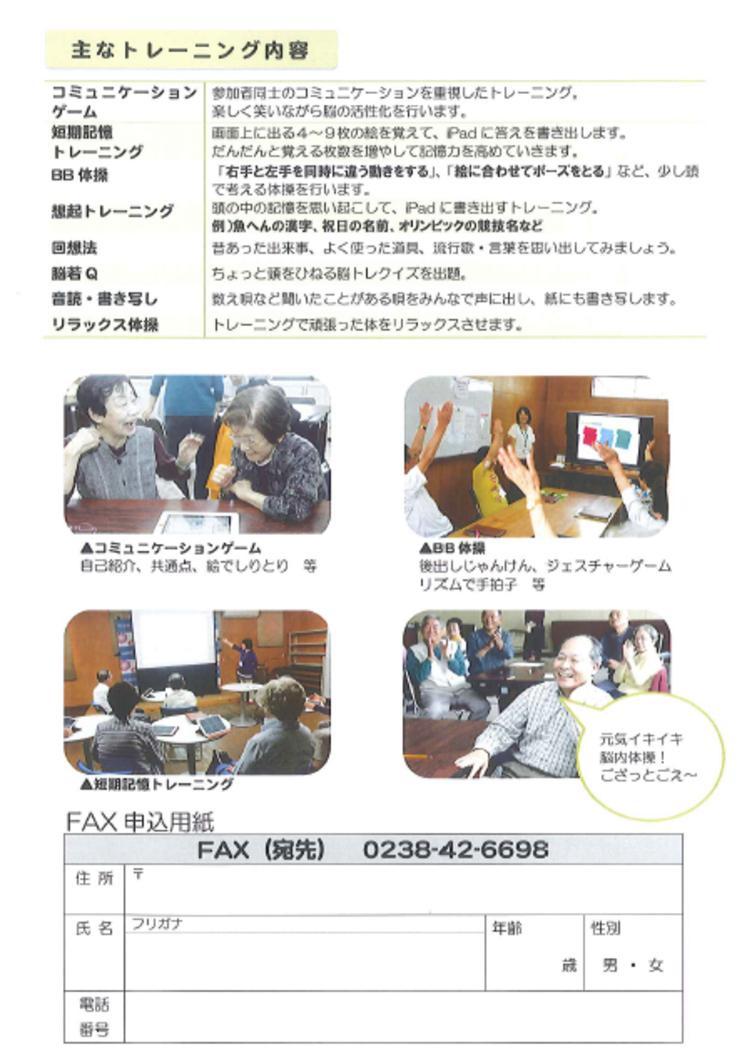 元気イキイキ脳内体操・・脳若トレーニング講座・米沢市で