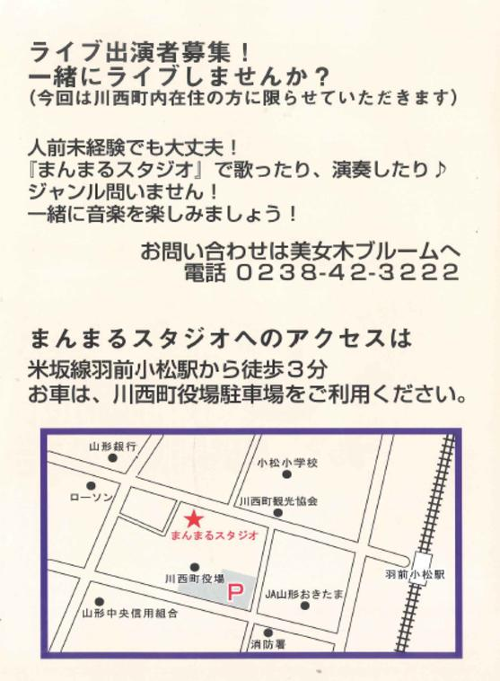 【まんまるスタジオライブ情報】