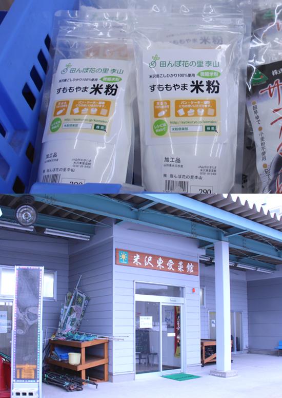 JAおきたま よねざわ直売所 東愛菜館:画像
