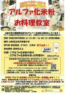 アルファ化米粉お料理教室(「第4回アルファ化米粉レシピコンテスト」連携イベント):画像