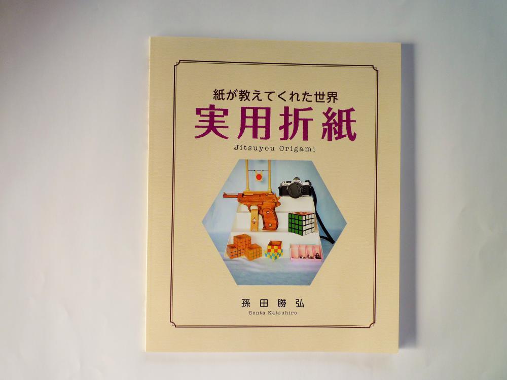 実用折紙の本