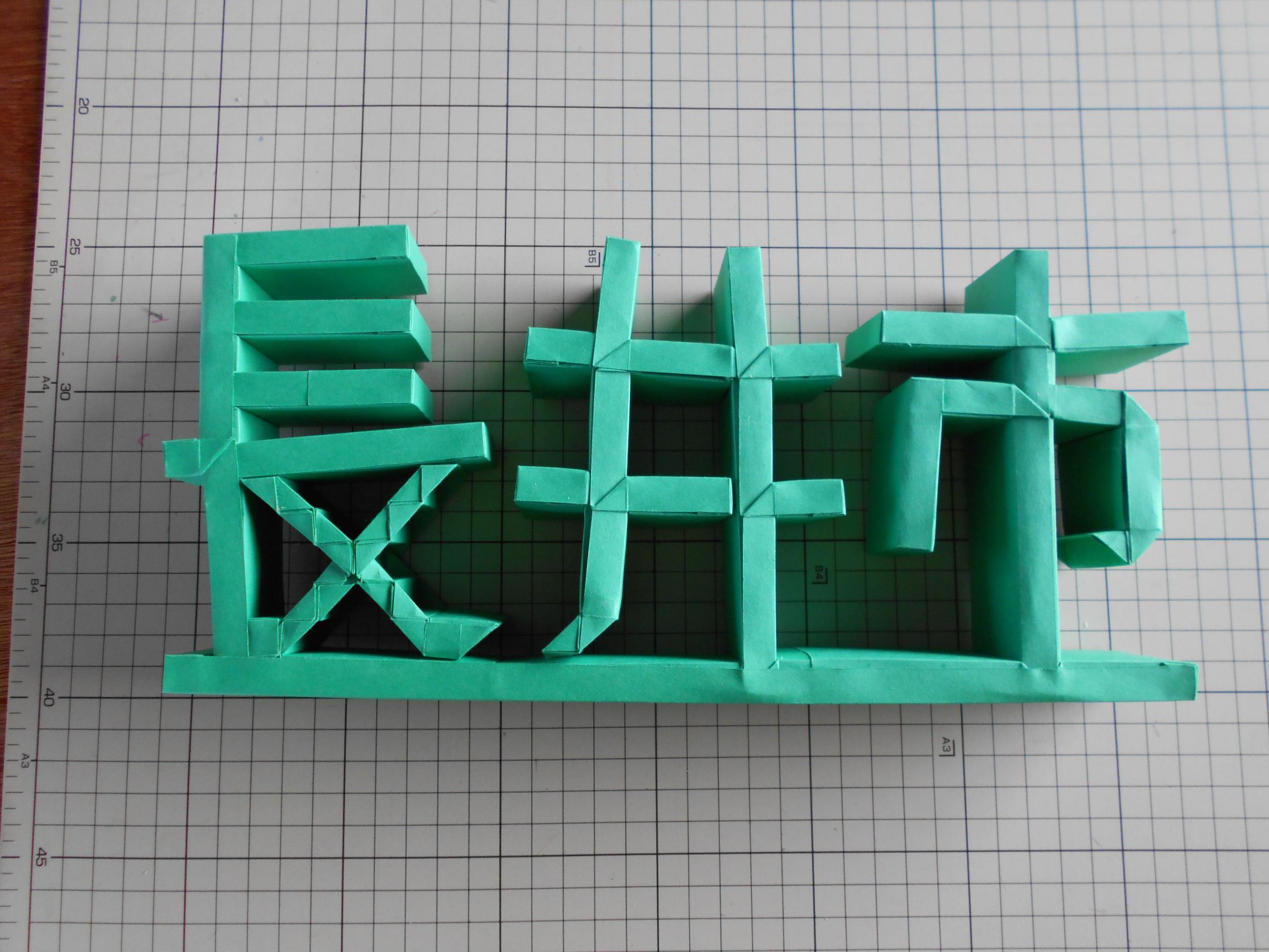 ・・・実用折紙教室・・・