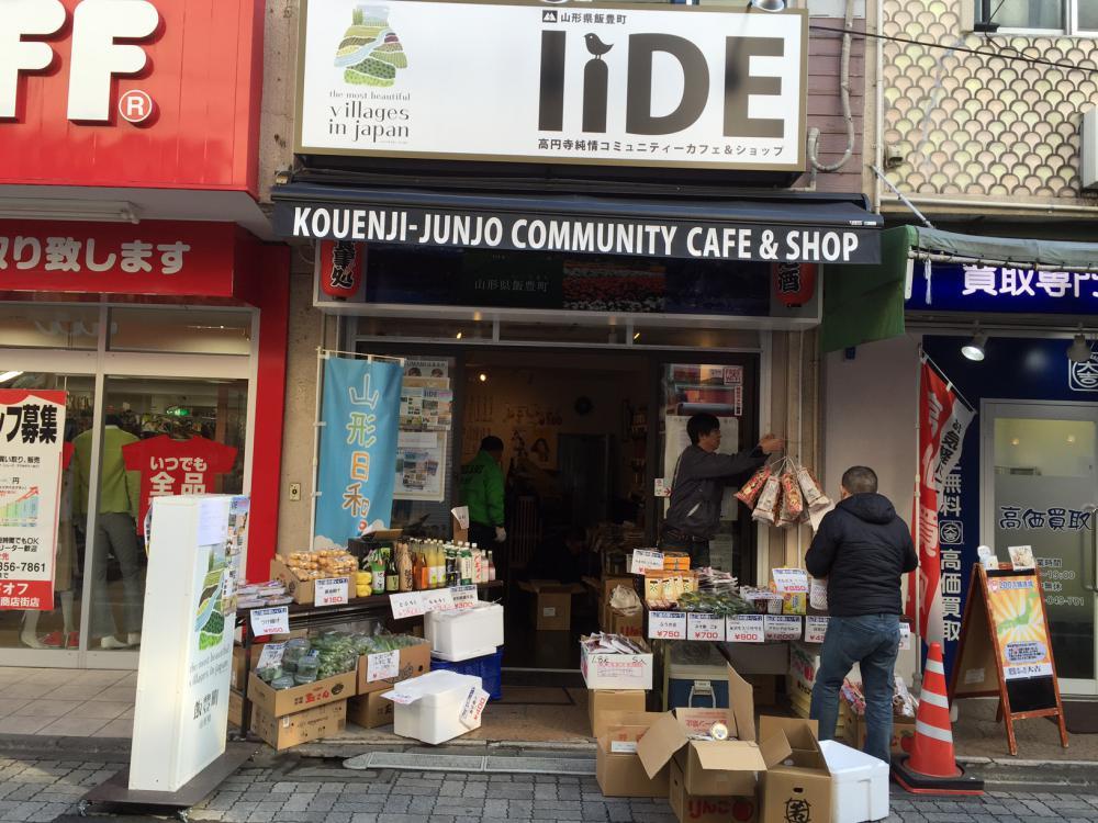 本日も東京高円寺の飯豊町アンテナショップで物産市を開催します。