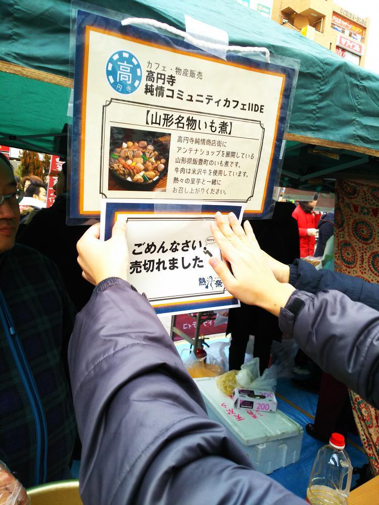 高円寺 『熱汁祭』