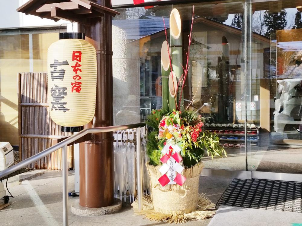 ★謹賀新年【日本の宿 古窯】:画像