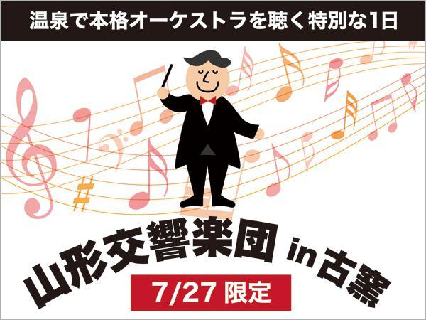 ★1dayライブ情報♪【日本の宿 古窯】:画像