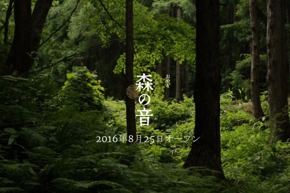 かみのやま温泉 「おやど 森の音」レポ�:画像