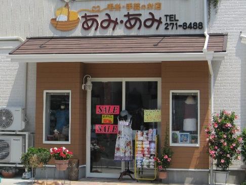 「ぬくもりニットに囲まれたお店」:画像