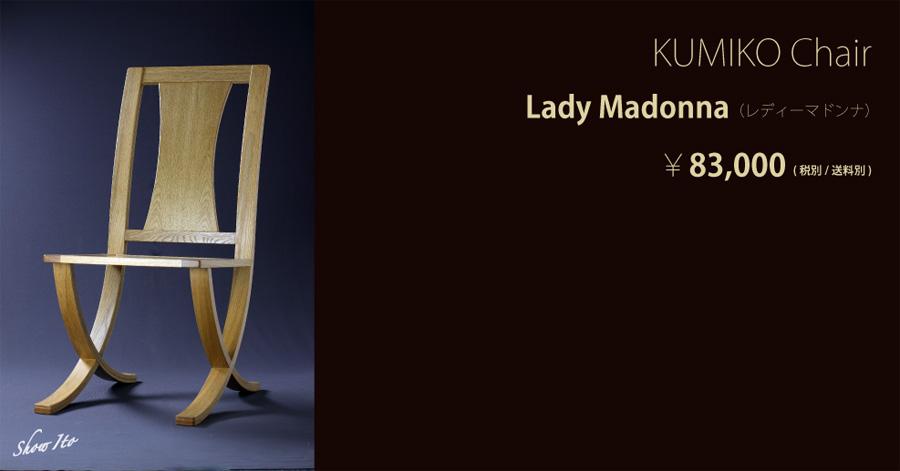 KUMIKO Chair|Lady Madonna(レディーマドンナ):画像
