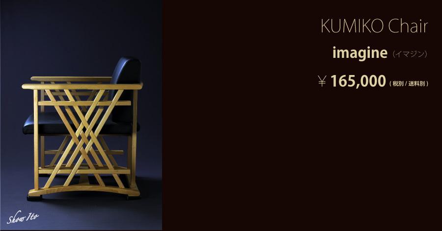 KUMIKO Chair Imagine(イマジン):画像