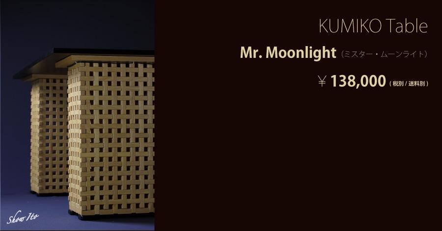 KUMIKO Table|Mr. Moonlight(ミスター・ムーンライト)