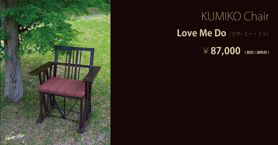 KUMIKO Chair|Love Me Do(ラヴ・ミー・ドゥ)