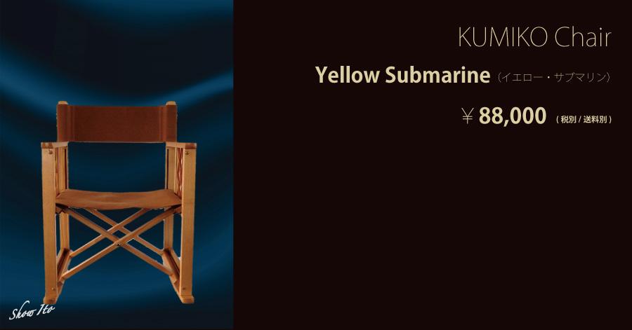 KUMIKO Chair Yellow Submarine(イエロー・サブマリン):画像