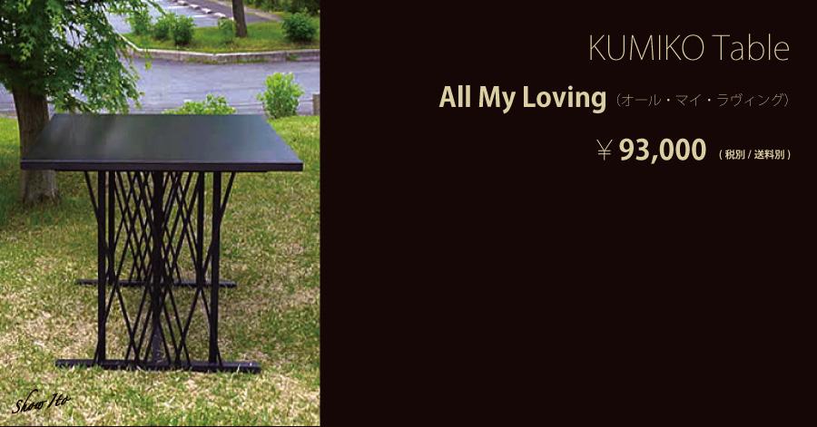 KUMIKO Table All My Loving(オール・マイ・ラヴィング):画像