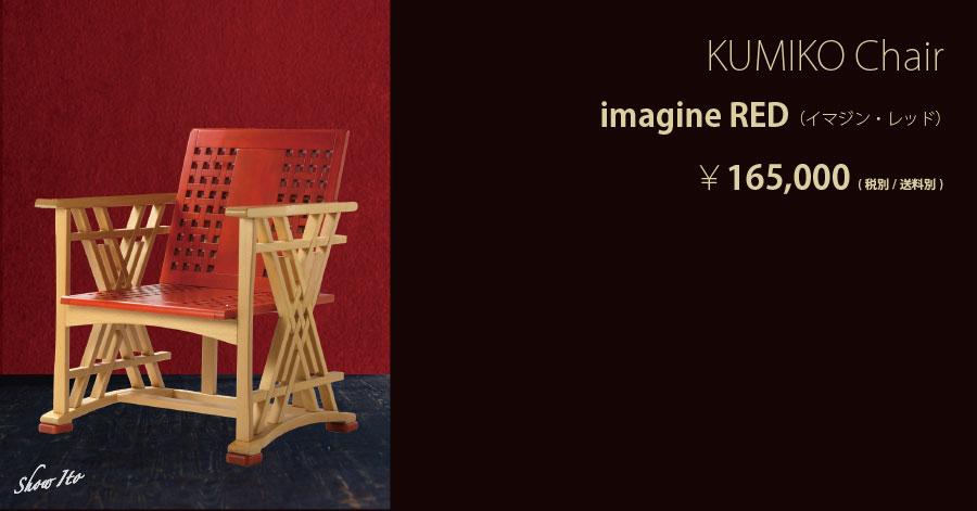 人気の組子チェアー「Imagine RED」アップしました。:画像