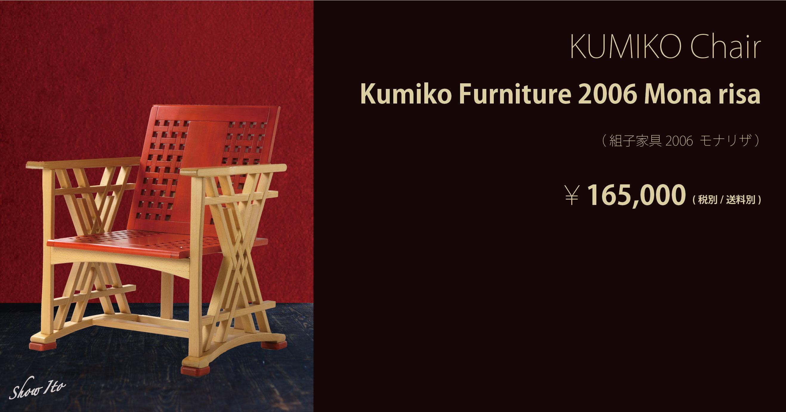 KUMIKO Chair Imagine(イマジン)RED:画像