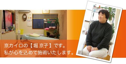 京カイロの「堀 京子」です。私が心を込めて施術いたします。