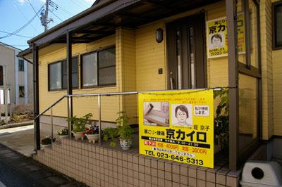 2009/12/09 22:40/京カイロ施術院の全景〜エントランス
