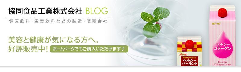 協同食品工業(株)