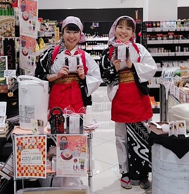 山形県産紅花入りうめ昆布茶の初売りを行いました。