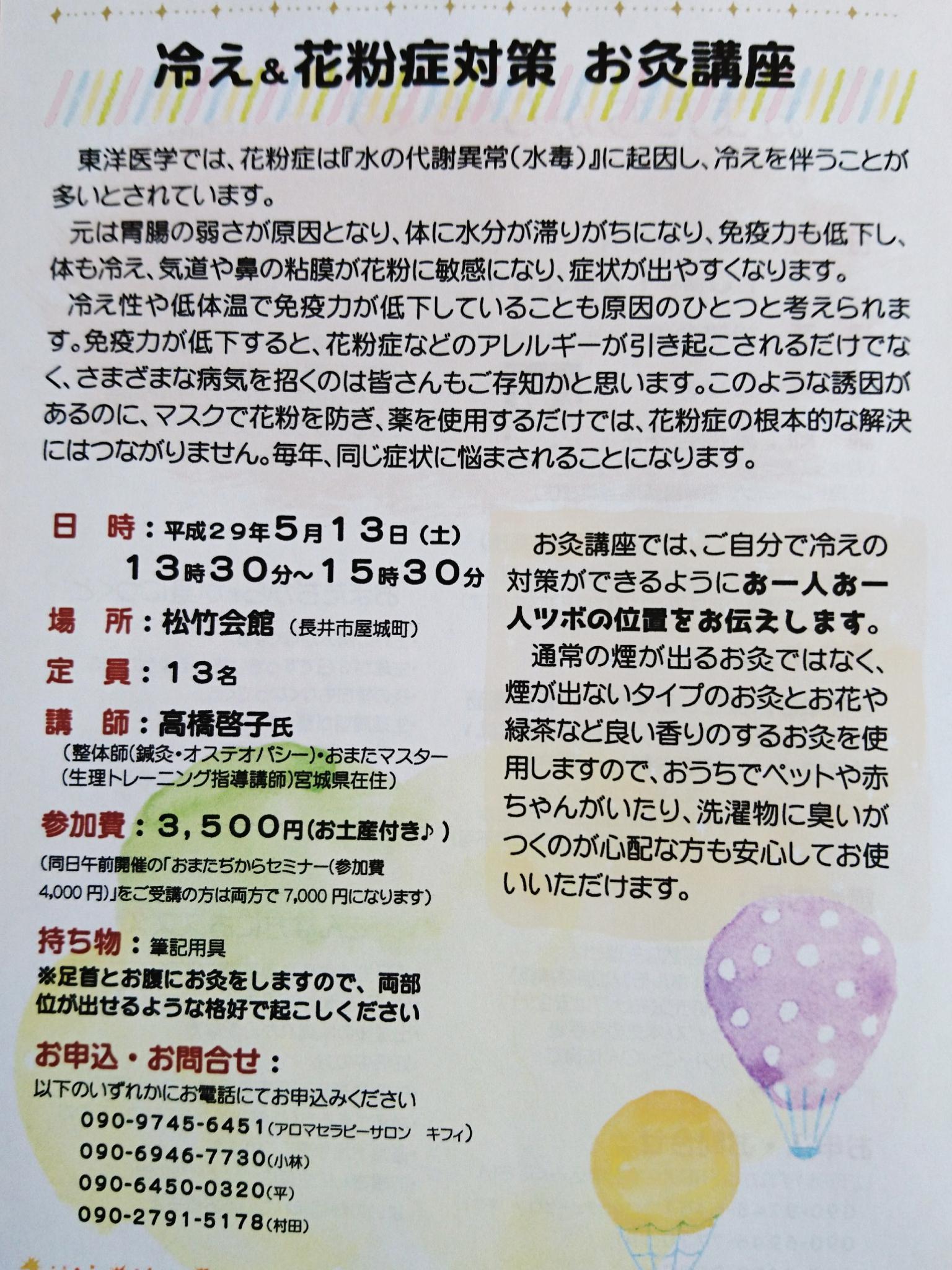 山形初!「おまたぢから講座」&「冷え&花粉症のお灸講座」in長井