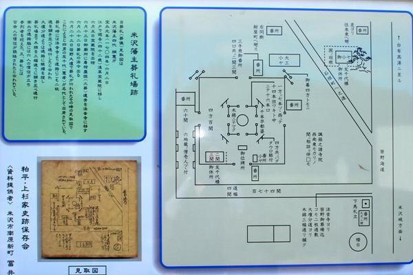 米沢藩葬儀場跡