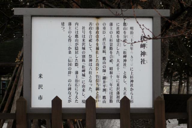 松岬神社(米沢市)
