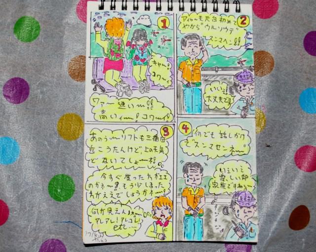 なにわの親子(その3)