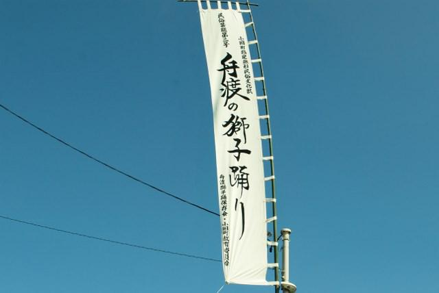小国町船渡獅子踊り(その2)