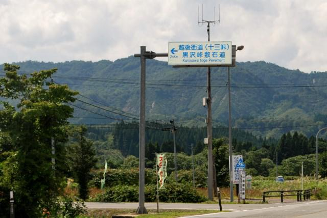 イザベラ・バードの通った道(山形県小国町編)