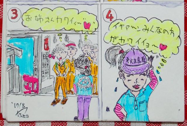 4コマ漫画(天元台湯元駅看板娘その1)