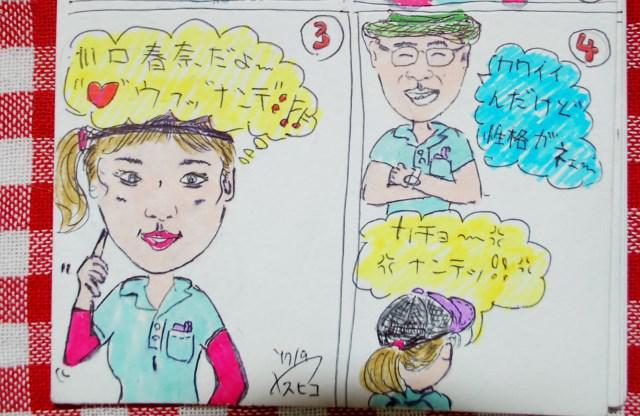 4コマ漫画(天元台湯元駅看板娘その2)
