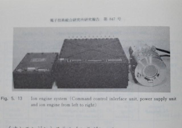 仕事の記録1978~ETS-Ⅲイオンエンジン装置の開発(その2)