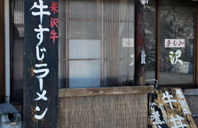 """米沢スキー場真向い""""鉄火めん""""ラーメン店"""