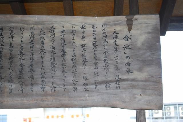 金池山心光寺