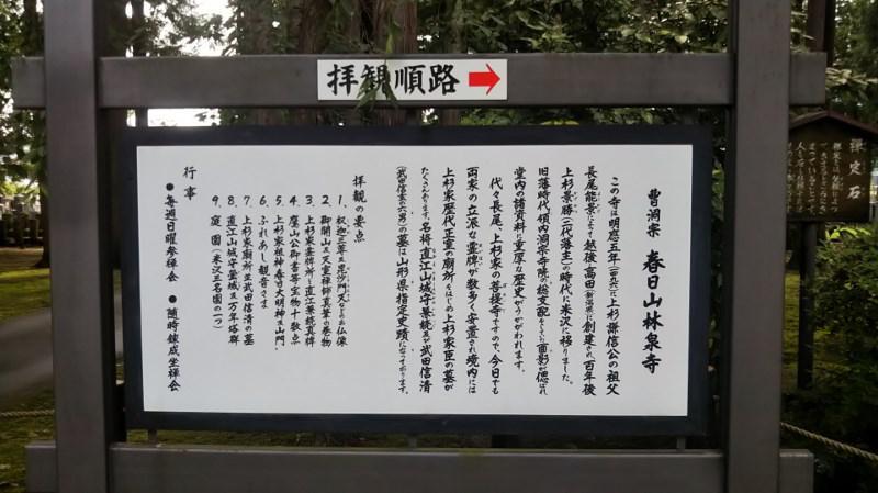 春日山林泉寺(米沢)